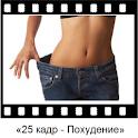 «25 кадр – Поxудение» logo