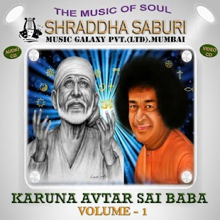 SAI BABA Free Songs- screenshot thumbnail
