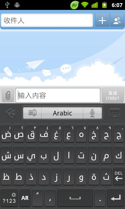 Arabic for GO Keyboard - screenshot