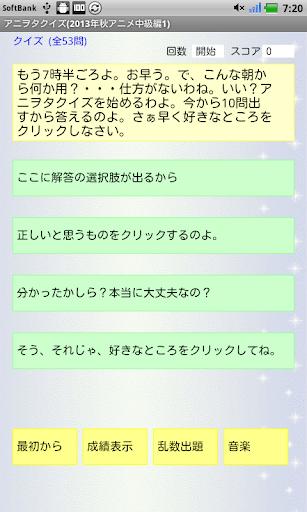 アニヲタクイズ 2013年秋アニメ中級編1