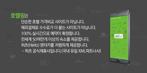 호텔예약-호텔링 Hotelling.co.kr