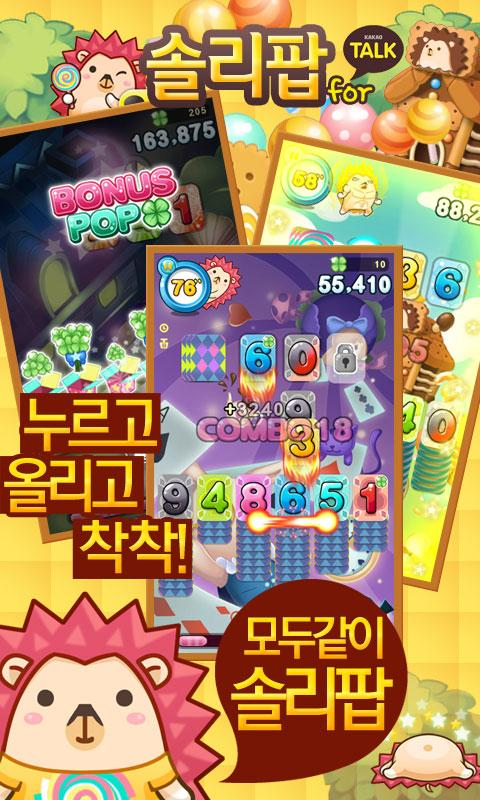 솔리팝 for Kakao - screenshot