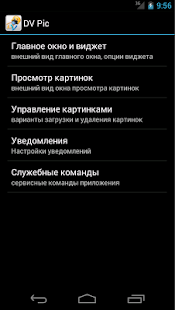 DVPic Демотиваторы- screenshot thumbnail