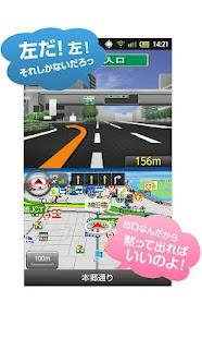 MAPLUS (声優・カーナビ)- screenshot thumbnail