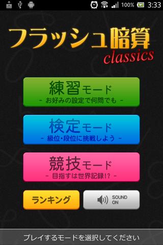 フラッシュ暗算Classics