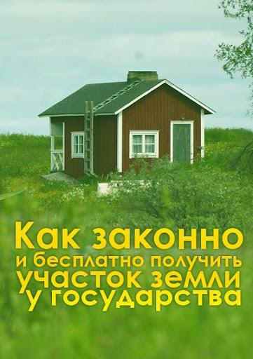 Бесплатно участок земли UA