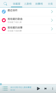 十万儿歌故事 - screenshot thumbnail