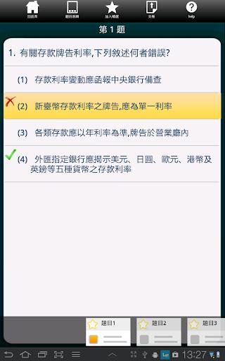 【免費財經App】銀行內部控制與內部稽核測驗(消費金融) 精選題庫─實務篇-APP點子