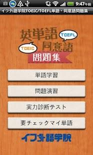 TOEIC R TOEFL R 英単語・同意語問題集