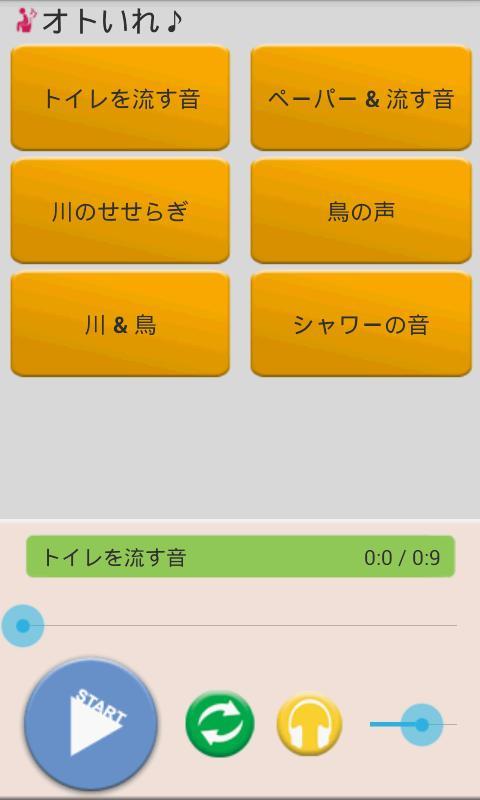 Restroom♪- screenshot