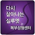 실루엣 복부성형 센터 logo