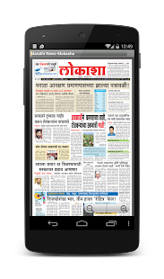 Marathi News Live Daily Papers- screenshot thumbnail
