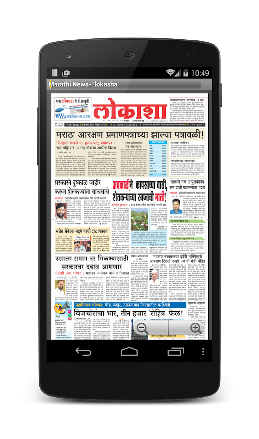 Marathi News Live Daily Papers- screenshot