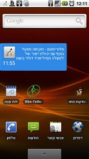 הודעות מתפרצות בורסה תל אביב screenshot