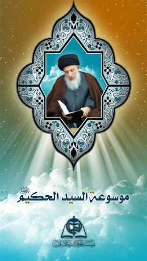 alHakeem Library
