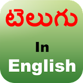 Tenglish - Type In Telugu