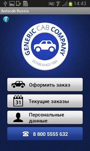 Autocab Russia