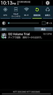 QQ Volume Trial