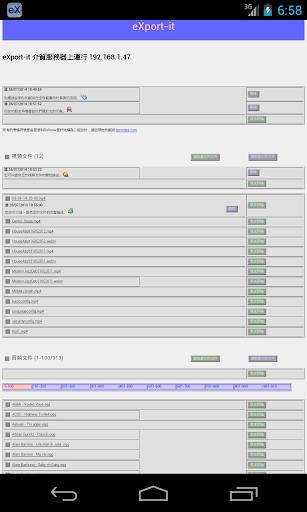 eXport-it 的UPnP客戶端和服務器