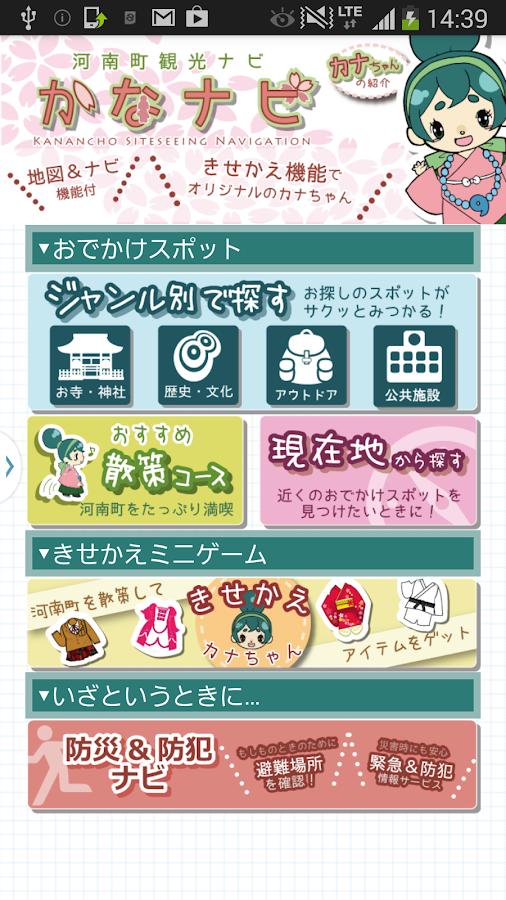 河南町観光ナビ かなナビ - Android Apps on Google Play