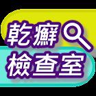 乾癬檢查室 icon