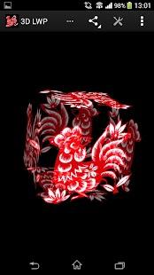 雞中國十二生肖動態壁紙