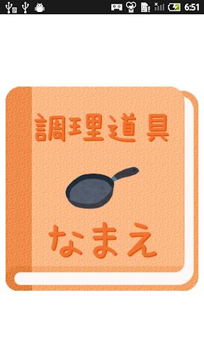 【無料】調理道具の名前アプリ:絵を見て覚えよう