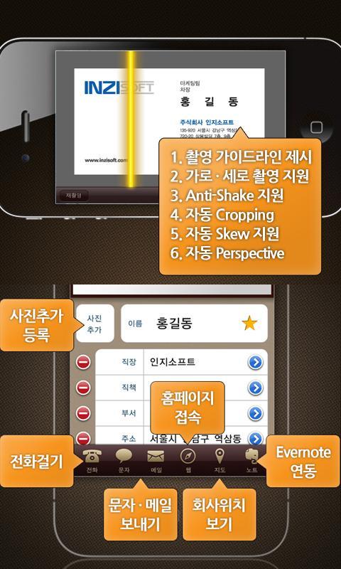 BizReader Lite 명함스캐너 비즈리더 한/영- screenshot