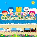 【解禁済み】親子で遊ぼう!電車でしゅっぱつしんこう!