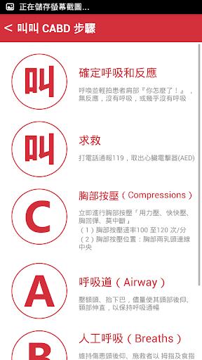 玩免費醫療APP|下載AED TAIWAN app不用錢|硬是要APP
