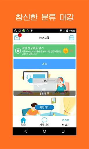 HSK 2급 중국어 시험 연습—Hello HSK