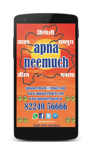 Apna Neemuch 6.2 screenshots 1