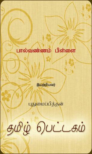 PaalVannam Pillai