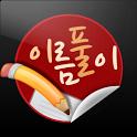 이름 풀이 icon