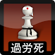 Karoshi Karate Chess Lite