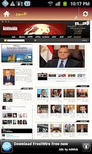 الصحف المصرية- screenshot thumbnail
