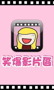 玩媒體與影片App|笑爆影片區免費|APP試玩