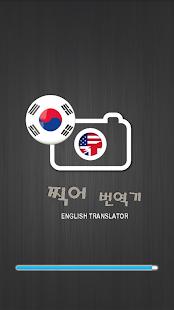찍어 영어 번역기