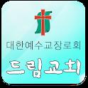 드림장로교회 icon