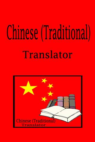 中國傳統翻譯