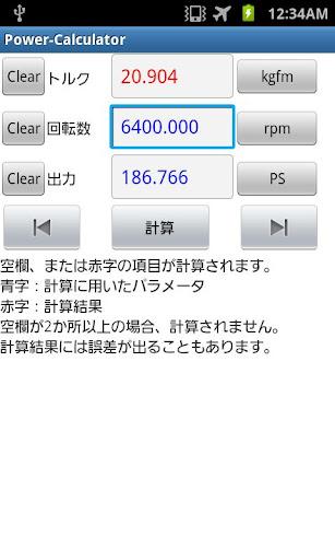 【免費工具App】Power-Calculator-APP點子