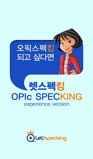 렛스펙킹 OPIc 체험판