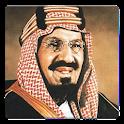 روائع الملك عبدالعزيز ال سعود