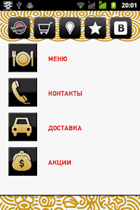 Мир Суши screenshot 1