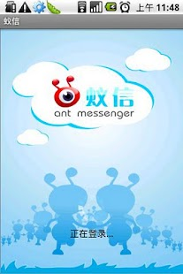 Ant Messenger - screenshot thumbnail