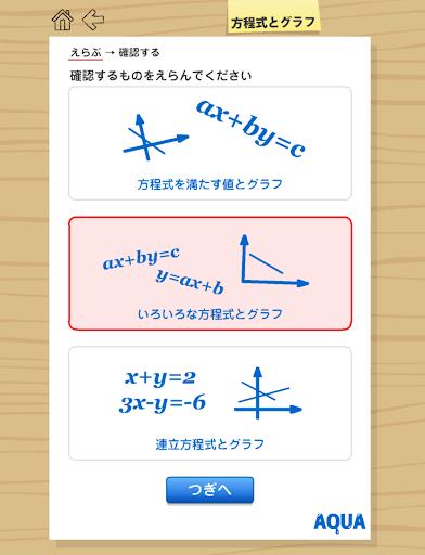 【免費教育App】方程式とグラフ さわってうごく数学「AQUAアクア」-APP點子