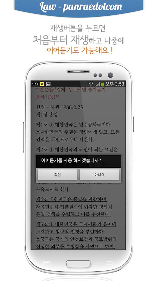 민법 오디오 핵심 판례듣기 Lite - screenshot