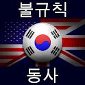 불규칙 동사 icon