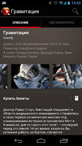 Yandex.Kinoafisha 2.20 screenshots 2