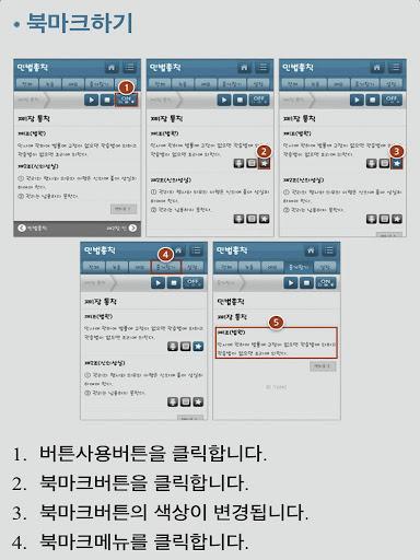 【免費教育App】민사소송법Ⅰ(총칙) 음성 조문노트-APP點子